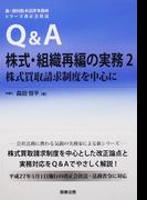 Q&A株式・組織再編の実務 2 株式買取請求制度を中心に (森・濱田松本法律事務所シリーズ改正会社法)