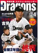 月刊ドラゴンズ 2015年4月号[デジタル版](月刊ドラゴンズ)