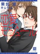 恋愛モジュール【電子限定SS付き】(新書館ディアプラス文庫)