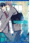 teenage blue【電子限定SS付き】(新書館ディアプラス文庫)