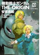 機動戦士ガンダム THE ORIGIN(10)(角川コミックス・エース)