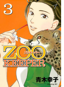 ZOOKEEPER(3)