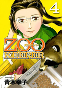 ZOOKEEPER(4)