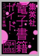 集英社電子書籍ガイド2014-2015 コバルト文庫編(コバルト文庫)