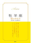 【2015~17年対応】牡羊座 星のカルテ【電子特別版】(集英社学芸単行本)