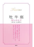 【2015~17年対応】牡牛座 星のカルテ【電子特別版】(集英社学芸単行本)