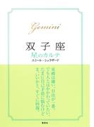 【2015~17年対応】双子座 星のカルテ【電子特別版】(集英社学芸単行本)