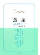 【2015~17年対応】蟹座 星のカルテ【電子特別版】(集英社学芸単行本)