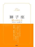 【2015~17年対応】獅子座 星のカルテ【電子特別版】(集英社学芸単行本)