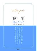 【2015~17年対応】蠍座 星のカルテ【電子特別版】(集英社学芸単行本)
