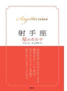 【2015~17年対応】射手座 星のカルテ【電子特別版】(集英社学芸単行本)
