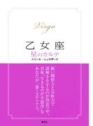 【2015~17年対応】乙女座 星のカルテ【電子特別版】(集英社学芸単行本)