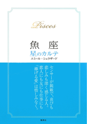 【2015~17年対応】魚座 星のカルテ【電子特別版】(集英社学芸単行本)