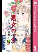 悪女の一生~花守りの家(はなもりのいえ)~ 5(マーガレットコミックスDIGITAL)