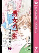 悪女の一生~花守りの家(はなもりのいえ)~ 7(マーガレットコミックスDIGITAL)