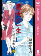悪女の一生~花守りの家(はなもりのいえ)~ 8(マーガレットコミックスDIGITAL)