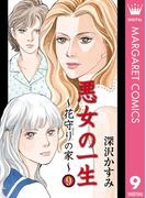 悪女の一生~花守りの家(はなもりのいえ)~ 9(マーガレットコミックスDIGITAL)