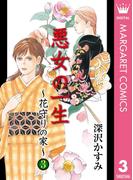 悪女の一生~花守りの家(はなもりのいえ)~ 3(マーガレットコミックスDIGITAL)