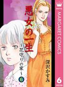 悪女の一生~花守りの家(はなもりのいえ)~ 6(マーガレットコミックスDIGITAL)