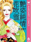 艶姿純情花吹雪 6(マーガレットコミックスDIGITAL)