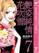 艶姿純情花吹雪 7(マーガレットコミックスDIGITAL)