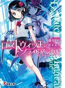 ロストウィッチ・ブライドマジカル 【電子特別版】(電撃文庫)