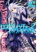 ロストウィッチ・ブライドマジカル2 【電子特別版】(電撃文庫)