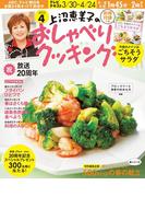 上沼恵美子のおしゃべりクッキング2015年4月号