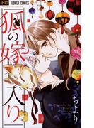 狐の嫁入り(フラワーコミックス)