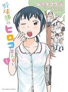 野球部のヒロコせんせい 1(ビッグコミックス)