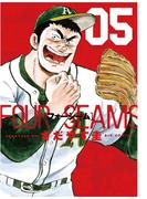 フォーシーム 5(ビッグコミックス)