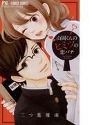 山岡くんのヒミツの恋バナ(フラワーコミックス)