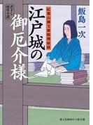 紅葉山御文庫推理秘録 江戸城の御厄介様(新時代小説文庫)