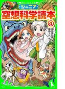 ジュニア空想科学読本4(角川つばさ文庫)