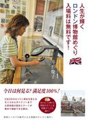 人生が輝くロンドン博物館めぐり 入場料は無料です!(ダ・ヴィンチブックス)
