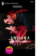 七年目のキス(ハーレクイン・テンプテーション)