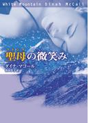 聖母の微笑み (聖母:マドンナ)(MIRA文庫)