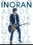 INORAN(ギター・マガジン)