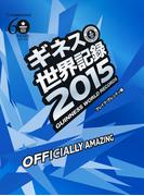 ギネス世界記録2015(単行本(角川アスキー総合研究所))