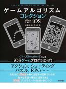 ゲームアルゴリズムコレクションfor iOS