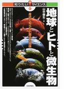 地球とヒトと微生物 身近で知らない驚きの関係 (知りたい!サイエンス)(知りたい!サイエンス)