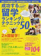 成功する留学ランキング&テクニック50 2カ国留学、グローバル人材、語学学校ガイド