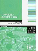 ハタ科魚類の水産研究最前線 (水産学シリーズ)