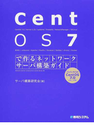 CentOS7で作るネットワークサーバ構築ガイド (Network Server Construction Guide Series)