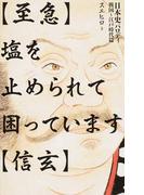 〈至急〉塩を止められて困っています〈信玄〉 日本史パロディ戦国〜江戸時代篇