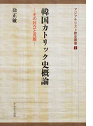 韓国カトリック史概論 その対立と克服 (アジアキリスト教史叢書)
