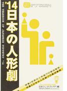 日本の人形劇 '14