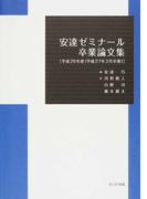 安達ゼミナール卒業論文集 平成26年度〈平成27年3月卒業〉