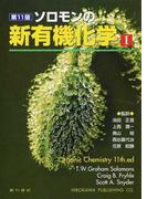 ソロモンの新有機化学 第11版 1
