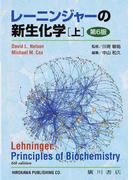 レーニンジャーの新生化学 生化学と分子生物学の基本原理 第6版 上